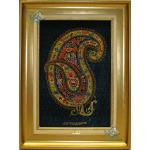 تابلویی فرش دستباف تمام ابریشم قم بته جغه تولیدی احمدی