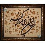 تابلو فرش ای ایران ای مرز پر گهر