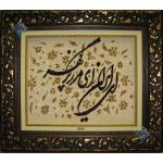 Tableau Carpet Handwoven Tabriz Handwriting
