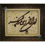 Tableau Carpet Handwoven Tabriz Calligraphy Design