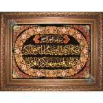 Qom Tableau Carpet Qoran Design