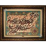 تابلو فرش تبریزوان یکاد جل جلاله برجسته باف
