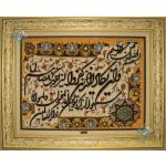 Tableau Carpet Handwoven Tabriz Qoran Design