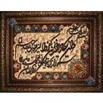 تابلو فرش دستباف تبریز طرح وان یکاد جل جلاله برجسته باف گل ابریشم