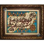 Tabriz Tableau Carpet  Handwoven Qouran Design