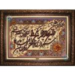 Tableau Carpet Handwoven Tabriz Quran Design