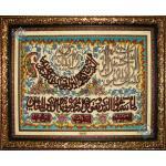 Tableau Carpet Handwoven Tabriz Quran Design