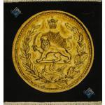 تابلو فرش دستباف تبریز سکه پهلوی برجسته باف چله و گل ابریشم