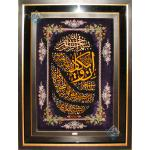 Tableau Carpet Handwoven Qom Quran Design all Silk
