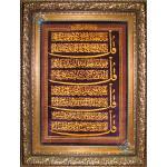 Tableau Carpet Handwoven Qom Quran Design all Silk