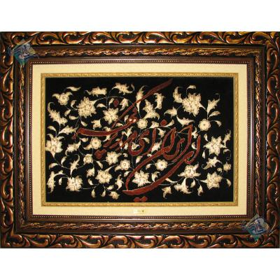 Tabriz Tableau Carpet Calligraphy