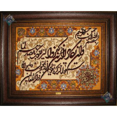 Tabriz Tableau Carpet Qoran