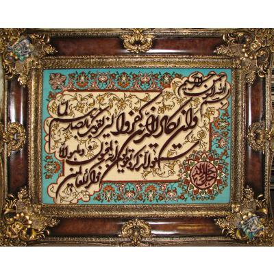 تابلو فرش تبریز طرح وان یکاد جل جلاله برجسته باف