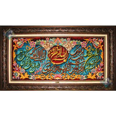 Tabriz Tableau Carpet  Handwoven Qoran Design