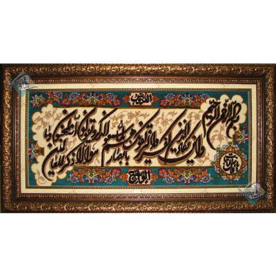 Tableau Carpet Handwoven Qom  Quran Design