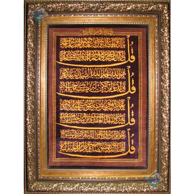 تابلویی فرش دستباف تمام ابریشم قم طرح چهار قل هشتاد رج