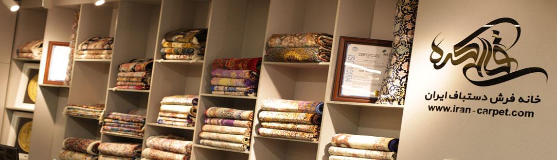 Iran Carpet